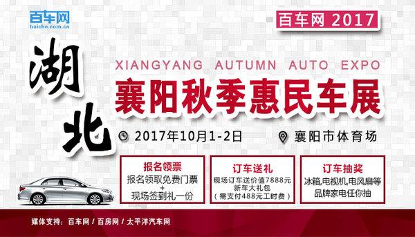 【襄阳车展】10月1-2日襄阳体育场车展-图2