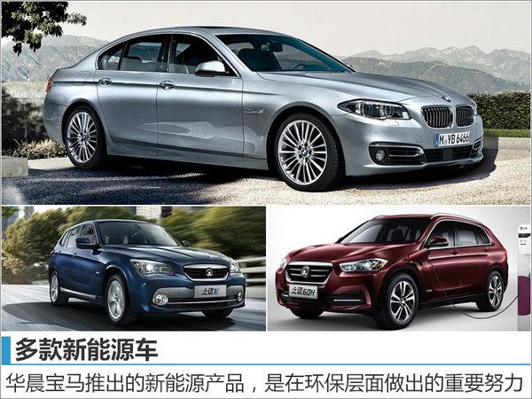 """细数宝马在中国做的""""好事"""" 卖车只是表象-图4"""