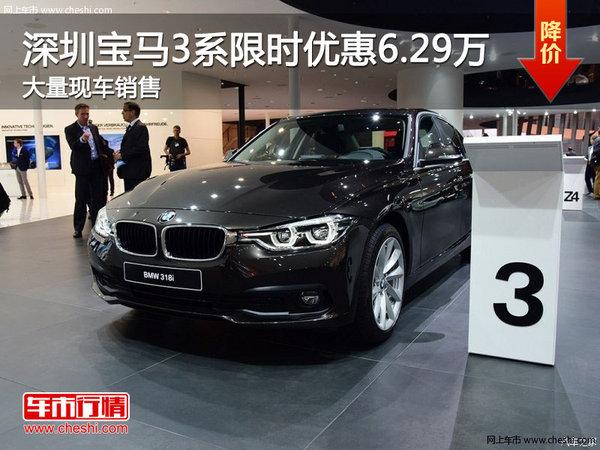 深圳宝马3系进口优惠6.29万 竞争奥迪A4L-图1