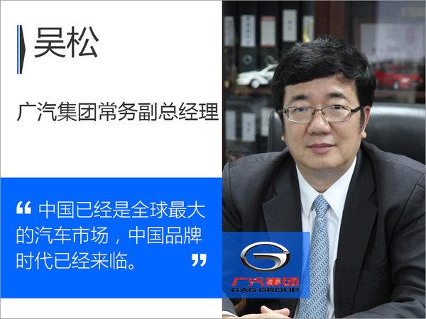 吴松:自主品牌时代已来临 中国将成最大市场-图1