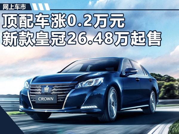 顶配车涨0.2万元 一汽丰田新款皇冠26.48万起售-图1