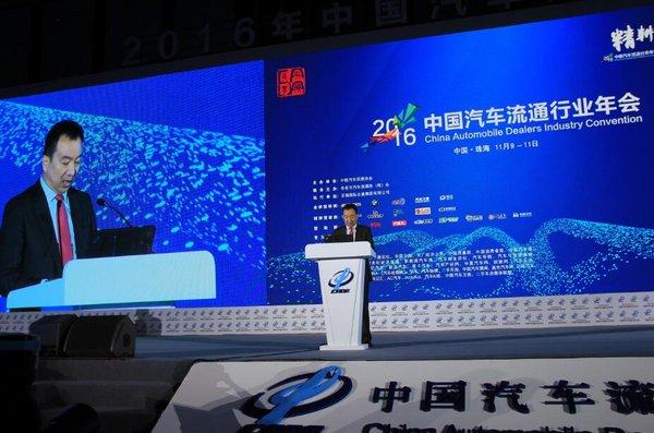 2016中国汽车流通行业年会三大亮点-图2