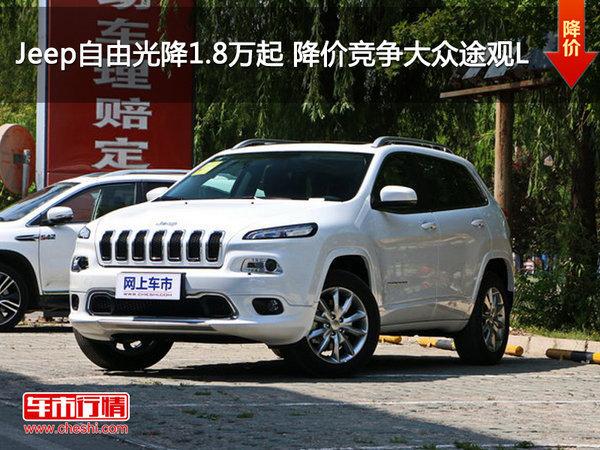 Jeep自由光降1.8万起 降价竞争大众途观L-图1