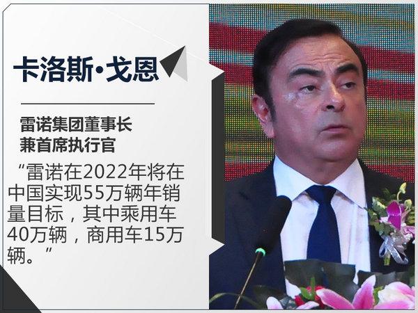 华晨雷诺金杯正式成立 2022年挑战15万销量-图1