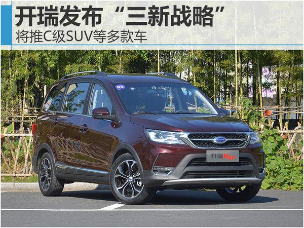 """开瑞发布""""三新战略"""" 将推C级SUV等多款车-图1"""