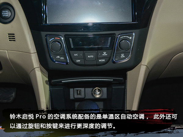 穿上这件Pro怎么样?车展实拍铃木启悦Pro版-图4