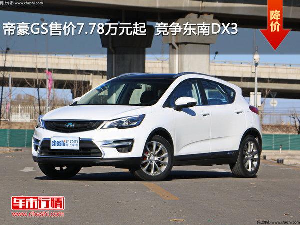 帝豪GS售价7.78万元起  竞争东南DX3-图1