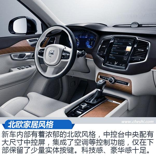沃尔沃新XC90 T8 成都车展上市-图7