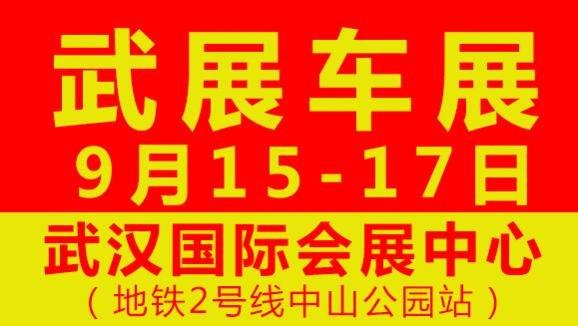 9月15-17日武汉车展 门票大放送!!!-图1