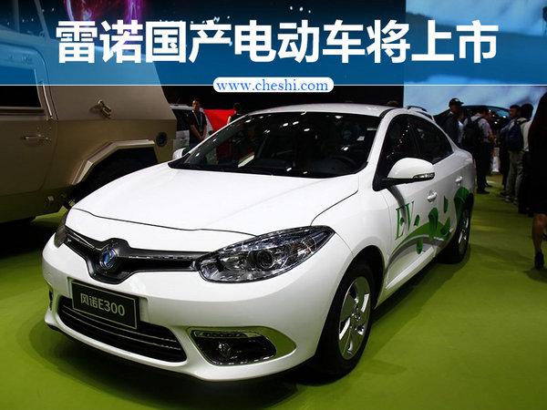 雷诺国产电动车将上市 竞争吉利帝豪EV-图1