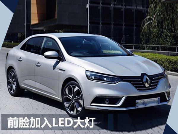 雷诺全新风朗将在华国产 与日产轩逸同平台-图2