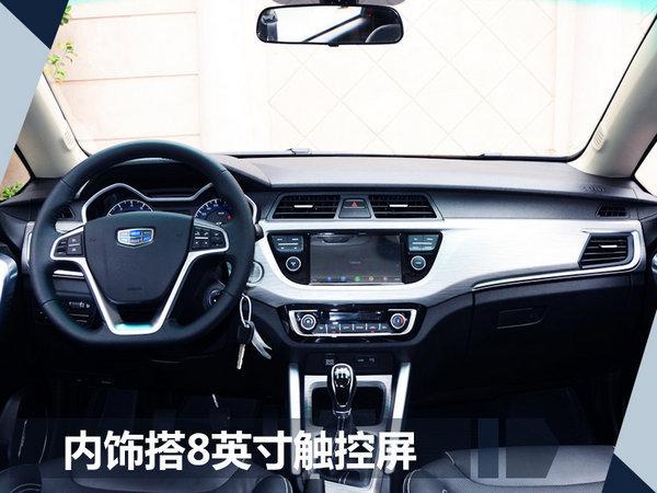 吉利全新小型SUV-远景X3正式上市 万-图4