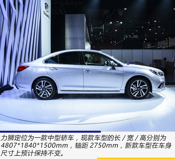 它是你的第二双眼睛 广州车展实拍斯巴鲁新力狮-图7