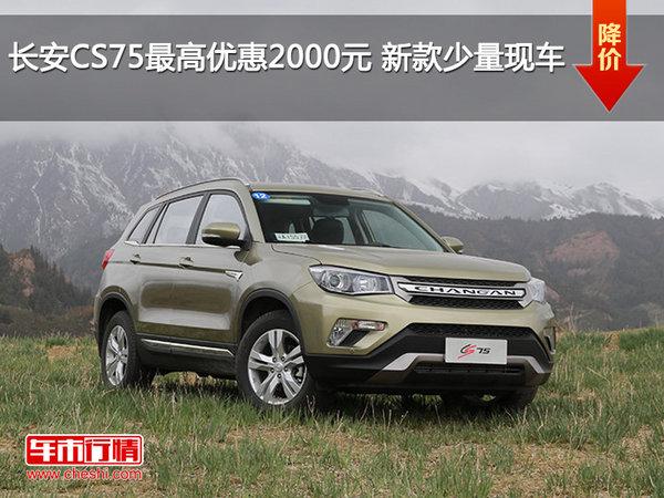 目前该店2016款长安CS75车型有现车在售,购车优惠2000元起.对高清图片