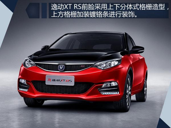 长安逸动XT RS搭1.5T引擎 成都车展正式上市-图5