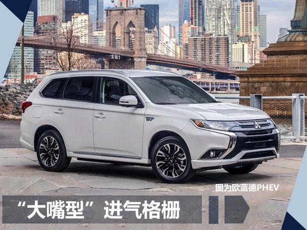 广汽三菱明年将推2款新车 含首款插电混动SUV-图3