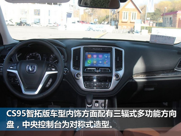 长安CS95智拓版车型正式上市 售18.28万元-图5