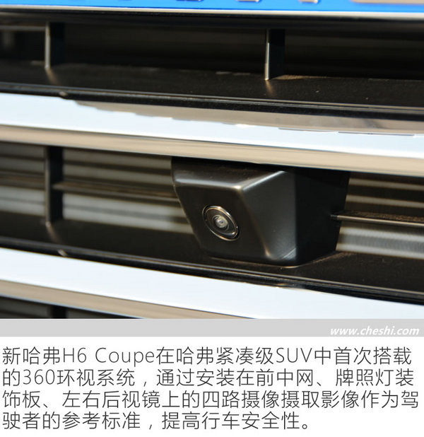 这款车配置丰富到让人抓狂 新哈弗H6 Coupe实拍-图7