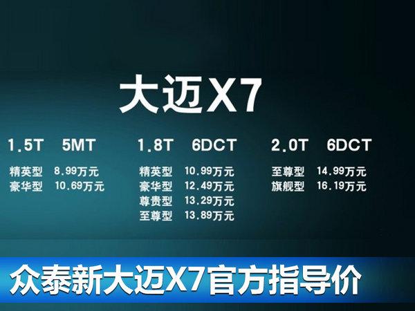 众泰新大迈X7今日上市-搭自动挡 8.99万起售-图2
