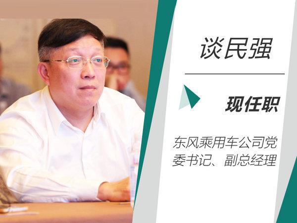 东风系高层调整 谈民强任乘用车公司副总经理-图1