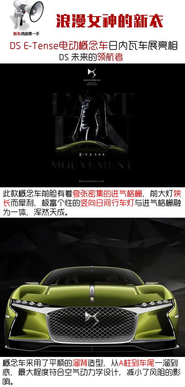 DS公布E-Tense效果图 日内瓦车展首发-图1