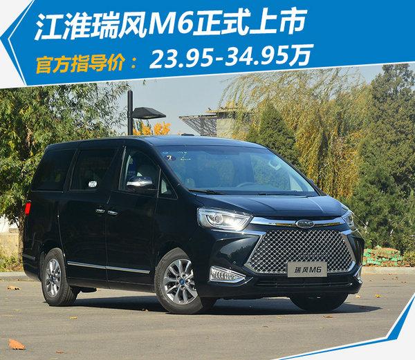 江淮高端MPV瑞风M6正式上市 23.95-34.95万元-图1