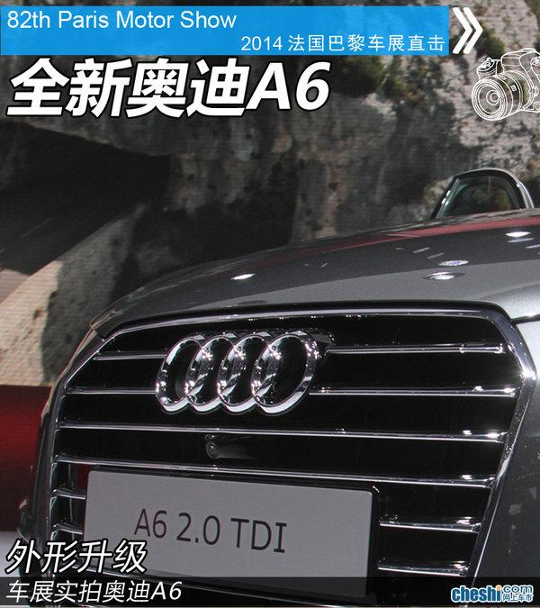 外观再度升级 奥迪A6巴黎车展全球首发_奥迪A6(进口)_进口新车-网上车市