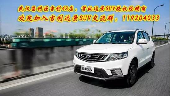 武汉远景SUV7.49万起 昌利源可试乘试驾-图2