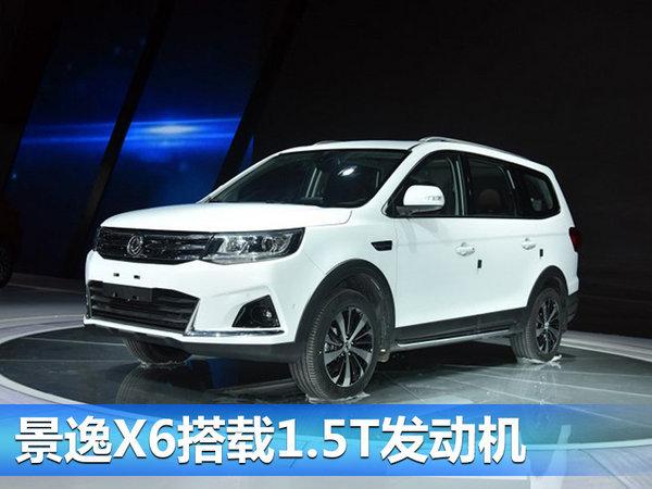 东风风行2款新SUV将于八月上市 搭1.5T+CVT-图3