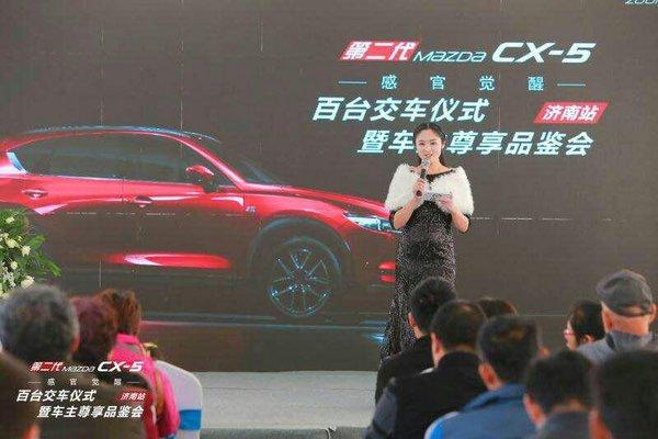 第二代Mazda CX-5百台交车仪式暨品鉴会-图8