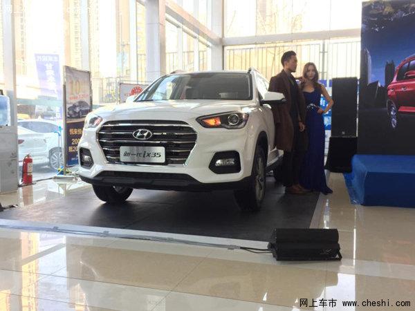 11.99万起新一代ix35开启北京现代新时代-图2