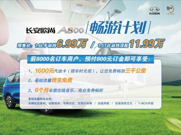 长安欧尚A800火热预售 预售价6.99万起-图4