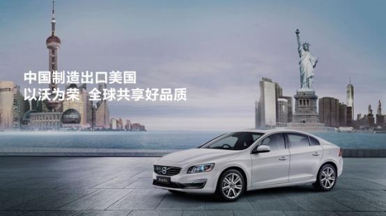 武汉沃尔沃S60L19.99万元起日供9元-图1