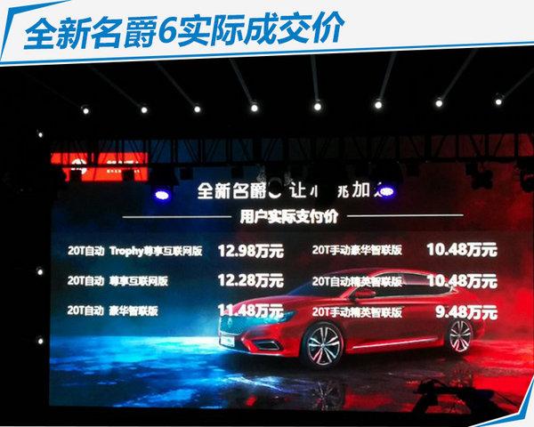 全新名爵6正式上市 6款车型/ 售9.48-12.98万-图1