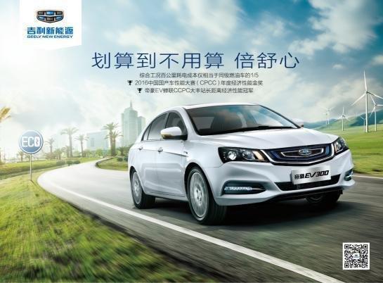 武汉网约车新能源帝豪EV300—0首付购车-图1