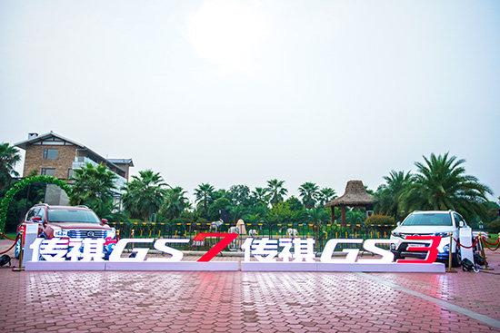 广汽传祺GS7、GS3 双星长沙耀世登场-图8