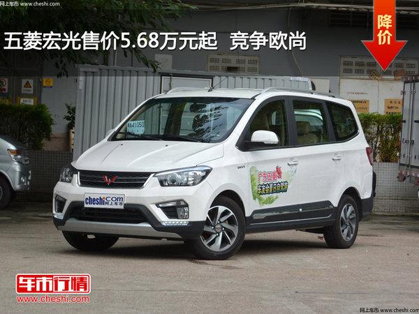 五菱宏光售价5.68万元起  竞争欧尚-图1