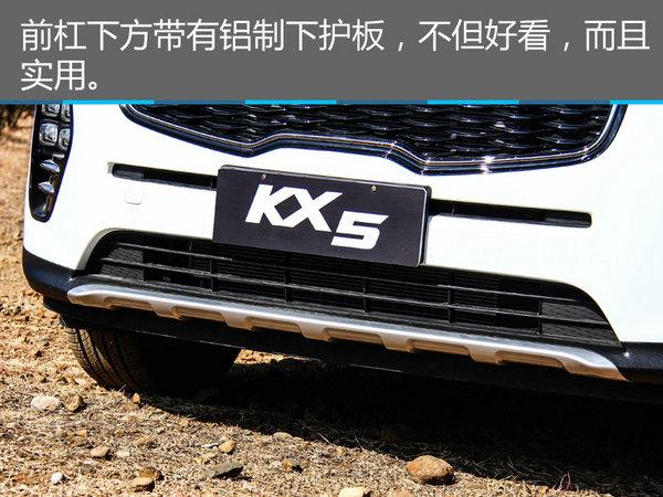 进步成就未来 东风悦达起亚KX5 2.0L试驾-图7