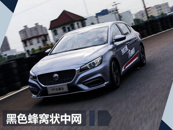 全新名爵6明年推高性能车型 动力大幅提升-图3