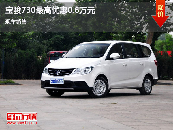 宝骏730优惠0.6万 降价竞争风行S500-图1