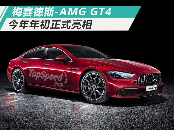 陆地最强四门轿跑 梅赛德斯-AMG GT4 年初亮相-图1