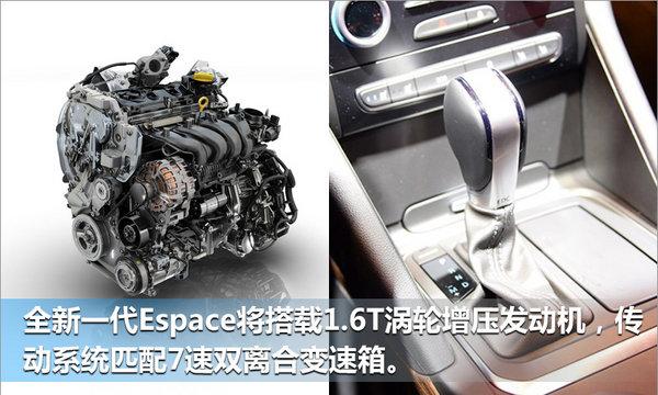 雷诺全新Espace上海国际车展正式首发-图6