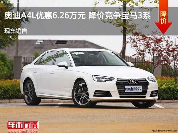 奥迪A4L优惠6.26万元 降价竞争宝马3系-图1
