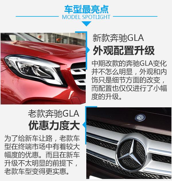 要时尚还是实惠?北京奔驰GLA新老车型对比-图7