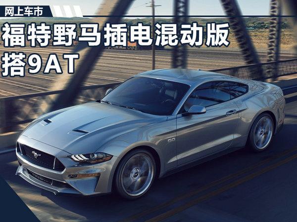 福特野马将推插电混动版车型 搭载9AT变速箱-图1