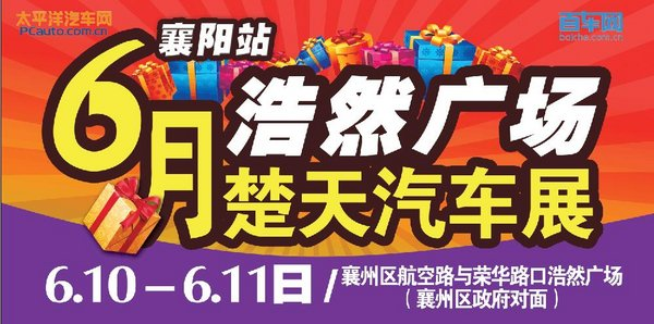 6.10-11日襄阳车展 初夏钜惠浩然广场-图1