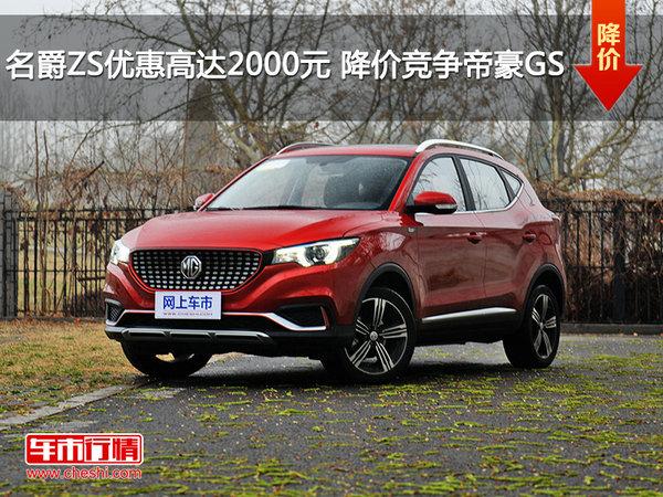 名爵ZS优惠高达2000元 降价竞争帝豪GS-图1