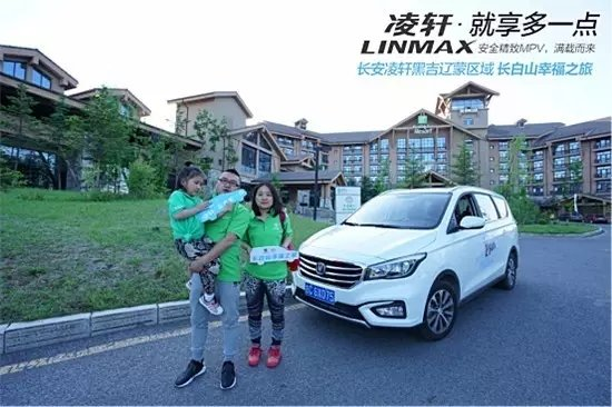 长安凌轩 黑吉辽蒙区域长白山幸福之旅-图10
