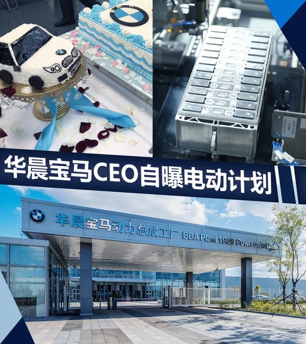 华晨宝马CEO自曝电动计划 明年还将有新惊喜-图1