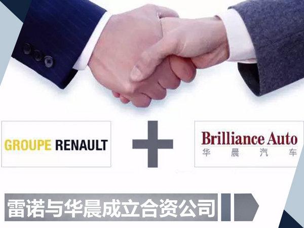 华晨雷诺金杯成立 将投产雷诺等品牌商用车-图2